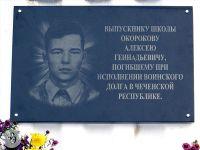Мемдоска Окороков.jpg