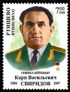 АртимаркаСвиридов.jpg
