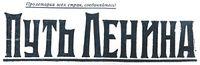 Путь Ленина1938.jpg