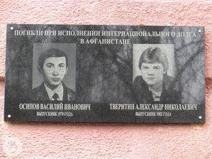 Мемдоска Осипов Тверитин.jpg