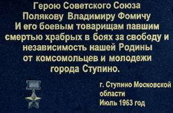 Мемориальная доска В.Ф.Полякову Ясногородка.jpg