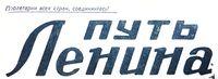 Путь Ленина1936.jpg