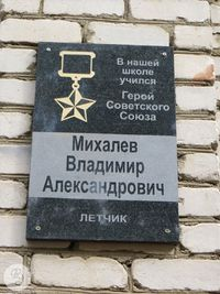 Мемдоска Михалёв Ртищево.jpg