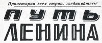 Путь Ленина1977.jpg