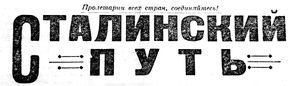 Сталинский путь.jpg