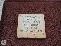 Мемдоска Полтавский госпиталь.jpg