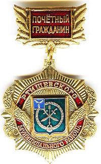 Нагрудный знак Почётного гражданина РМР