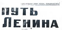 Путь Ленина1935.jpg
