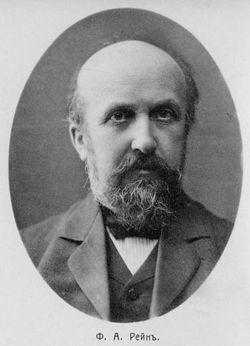 Фёдор Александрович Рейн