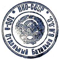 Оттиск печати 100-го ОБ ВНОС