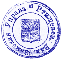 Оттиск печати Земской управыРтищевской волости(с документа от 13 декабря 1917 года)