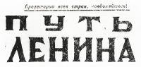 Путь Ленина1967.1.jpg