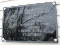 Мемориальная Толкуновой.jpg