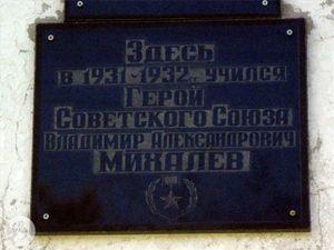 Мемдоска Михалёв восстановленная.jpg