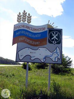 Знак на въезде на территорию Краснозвездинское МО