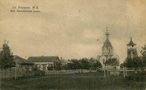 Вид на Николаевскую церковь с Ново-Никольской (ныне Володарского) улицы (1915 год)