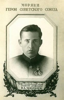 Владимир Александрович Михалёв