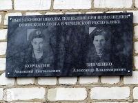 Мемдоска Корчагин Зинченко.jpg