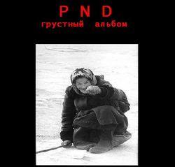PND Грустный альбом.jpg