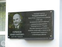 Горбунов Мемдоска.jpg