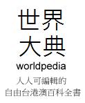 檔案:Worldpedias-logo-2.png