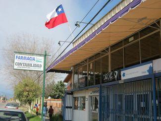在智利舊金山的Karmel藥房