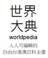 Worldpedias-logo-2.png