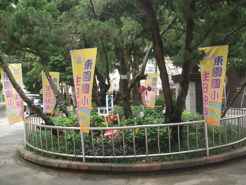 檔案:新竹市東園國小校景2.jpg