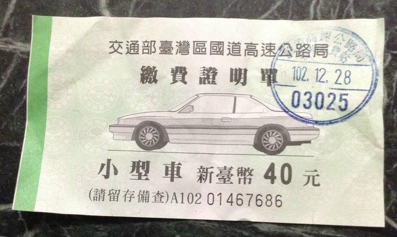 檔案:中華民國國道小型車繳費證明單.jpg