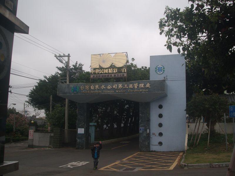 檔案:台灣自來水公司第三區管理處大門.jpg