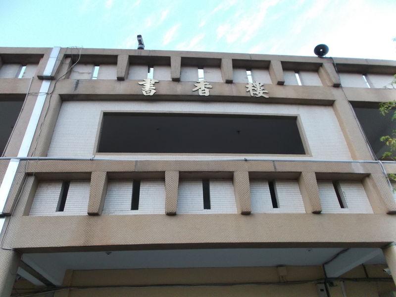 檔案:新竹市東園國小校景5.jpg