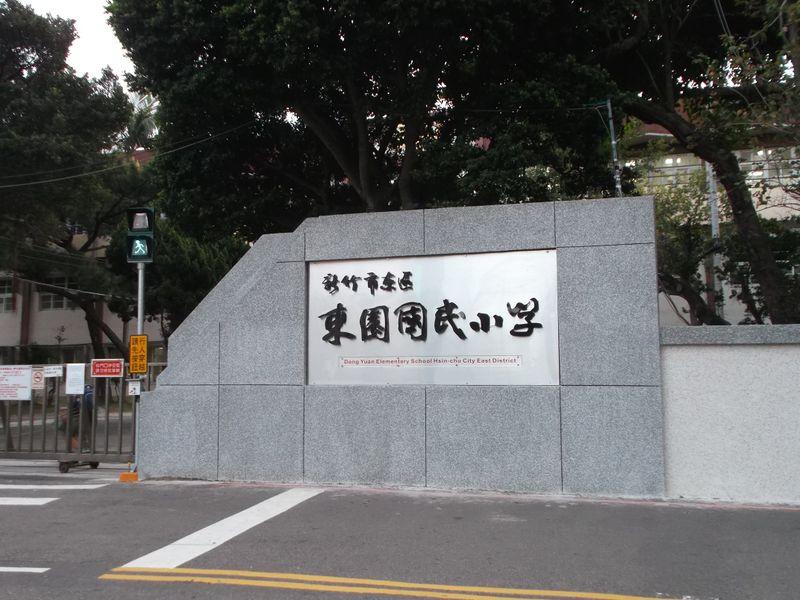 檔案:新竹市東園國小新前門.jpg