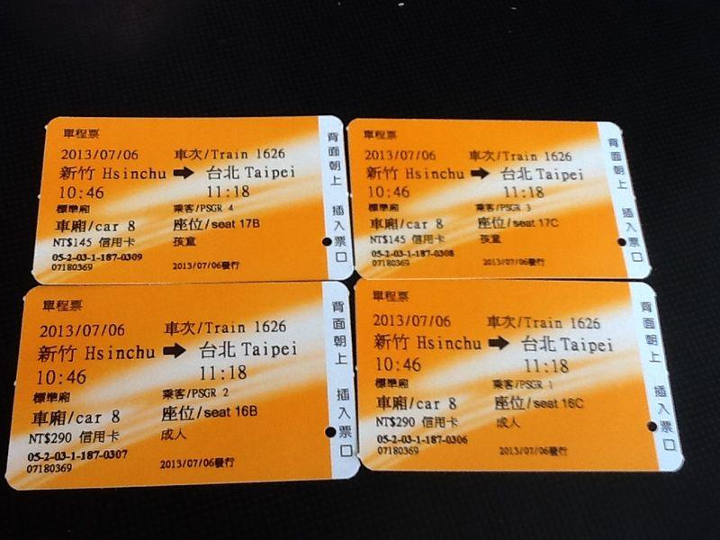 檔案:台灣高鐵車票1.jpg