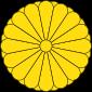 Imperial Seal of Japan svg.png