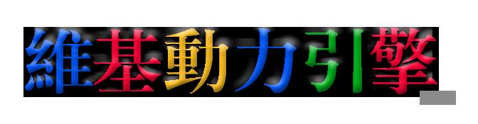 檔案:维基动力引擎(仿谷歌式logo).png