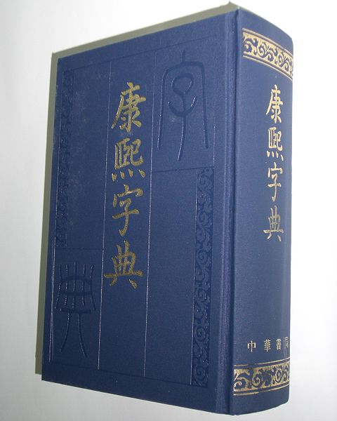 檔案:K'ang Hsi Dictionary China.JPG