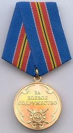 Изображение - Льготы за медаль за боевое содружество мвд 150px-ForCombatCooperationMVD